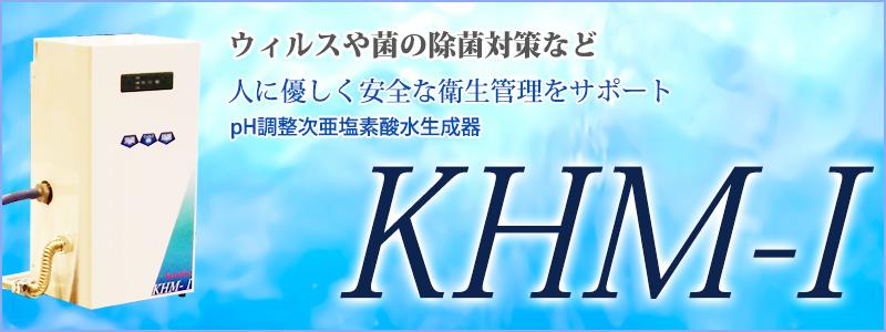 『KHM-1』