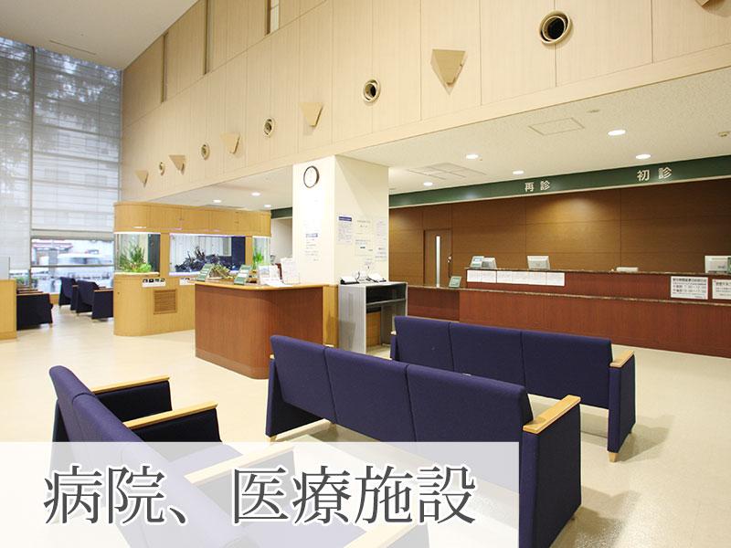 病院・医療施設