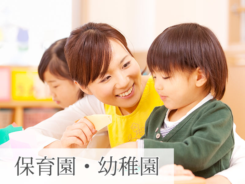 保育園・幼稚園
