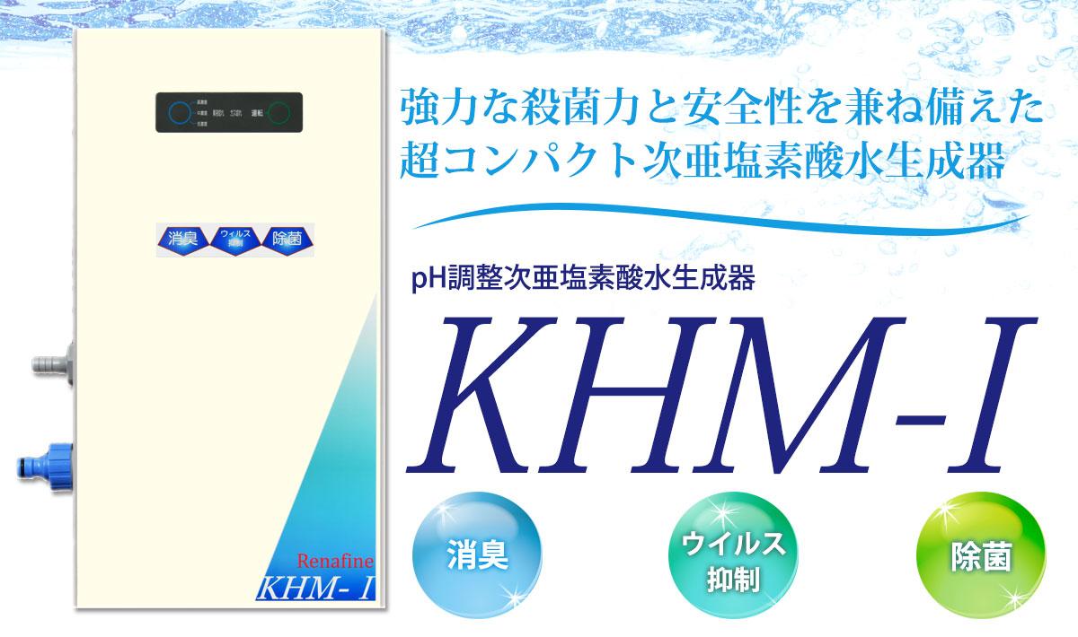pH調整次亜塩素酸水生成器 KHM-1