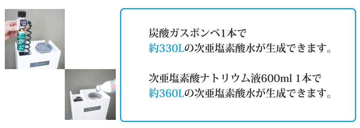 炭酸ガスボンベ1本で約330L 次亜塩素酸ナトリウム液600ml1本で約360L